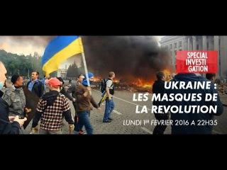 Трейлер док.фильма : Украина: Маски Революции 2016 Ukraine Les Masques De La Revolution