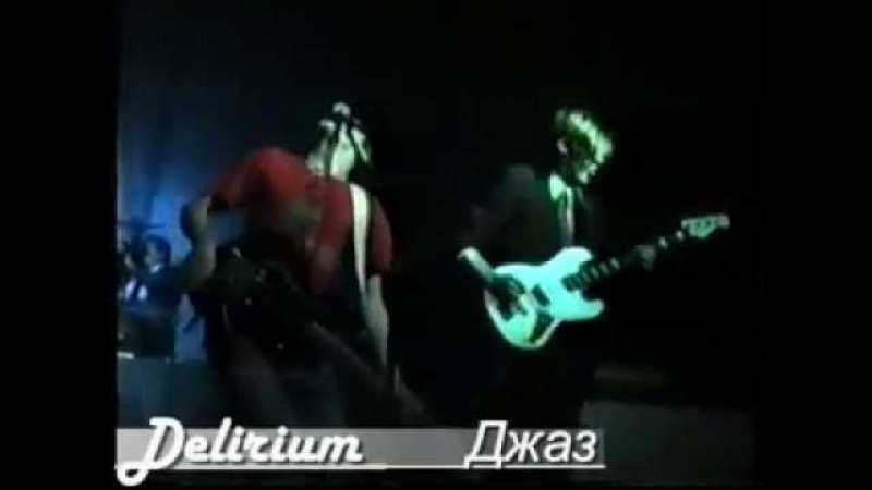 Delirium Джаз Архивные записи гр Делириум Барнаул