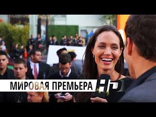 Кунг-фу Панда 3 | Мировая премьера в Лос-Анджелесе | HD