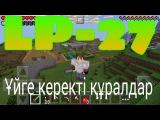 Minecraft pe! Қазақша выживани LP-#27 [KZ]