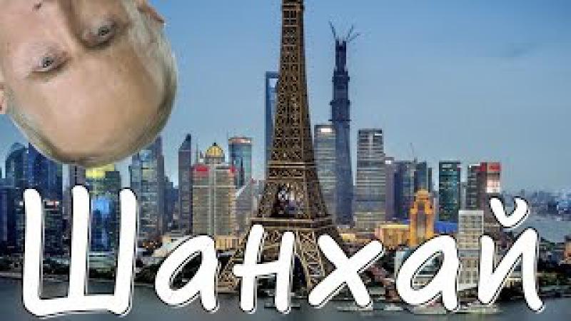 Шанхай похож на Европу и китайские таксисты обожают Путина