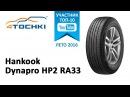Обзор шины Hankook Dynapro HP2 RA33 на 4 точки Шины и диски 4точки Wheels Tyres 4tochki