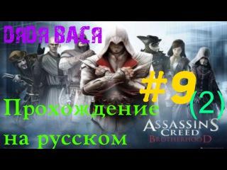 Прохождение Ассасин Крид Братство Крови №9(2)