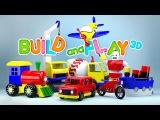 Build and Play 3D - собираем машины, корабль, самолет, поезд (развивающий мультфильм для малышей)