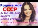 Родина моя СССР ☭ Я, ты, он, она вместе целая страна, вместе дружная семья ☆ Хотим в Советский Союз