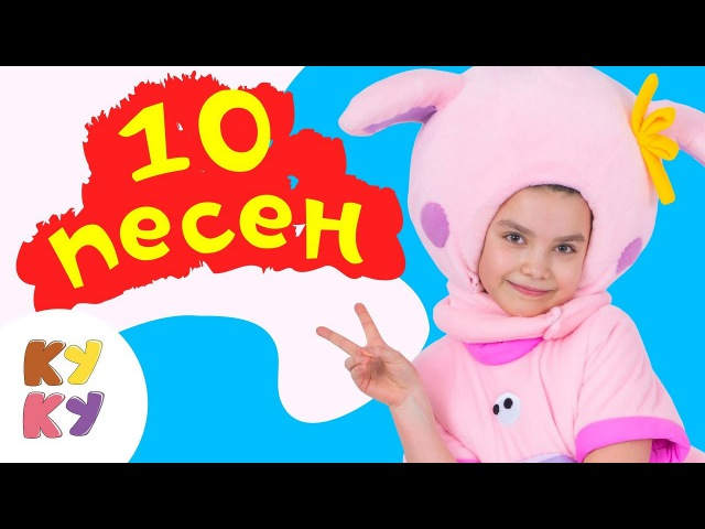 Песенки для детей - Кукутики Сборник из 10 песенок детских развивающих