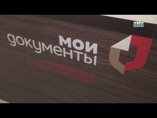 В Октябрьском и Устиновском районах Ижевска Удмуртской Республики новоселье отпраздновали МФЦ