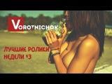 Подборка от Vorotnichok: ЛУЧШИЕ ПРИКОЛЫ #3 Лучшие ролики недели!Воротничок
