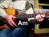 Леонид Утесов - У черного моря - Тональность ( Аm ) Как играть на гитаре песню