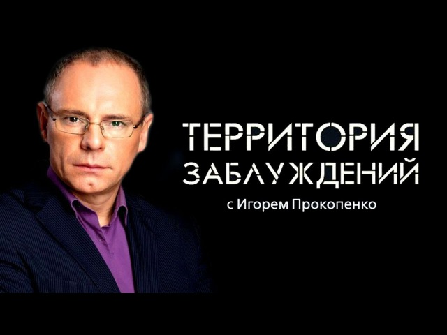 Территория заблуждений с Игорем Прокопенко (12.03.2016) © РЕН ТВ