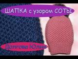 Вязание спицами. Шапка с узором соты ///  knitting cap with a honeycomb pattern