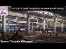 Ушедшие в историю . Петербургский трамвайно-механический завод | Gone down in history PTMZ