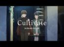『灰と幻想のグリムガル』第12話挿入歌「Cultivate」 K NoW NAME《アニメMV》