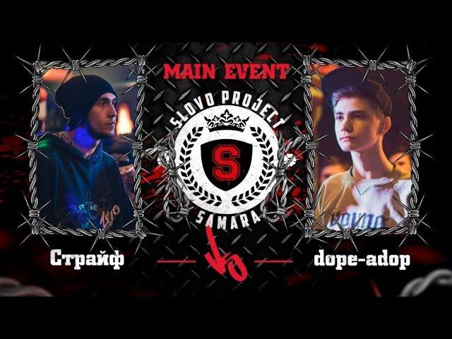 SLOVO | Самара - Страйф vs. dope-adop (Main Event, 2 сезон)