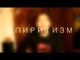 #Спиритизм / #Spiritism
