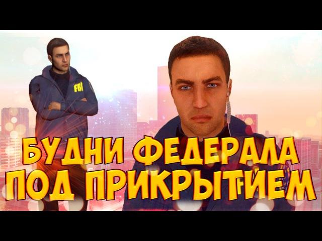 ПОЛИЦЕЙСКИЕ БУДНИ 7 | ФЕДЕРАЛ ПОД ПРИКРЫТИЕМ