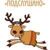 Подслушано Кислотные дачи(Пермь)