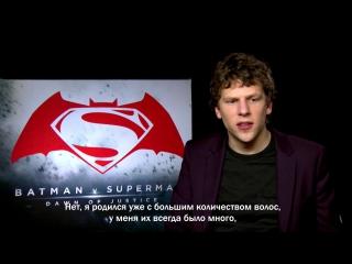 Бэтмен против Супермена - Джесси Айзенберг и Джем (эксклюзивное интервью Европы Плюс)