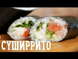 Суширрито [Рецепты Bon Appetit]