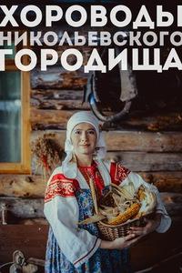 """Фототур """"Хороводы Никольевского городища"""""""