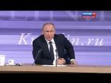 Большая пресс-конференция президента России В.В. Путина