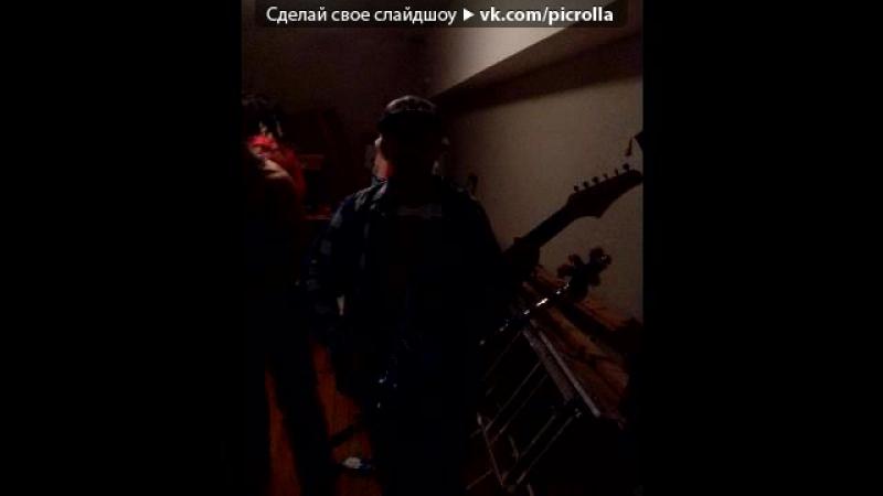 «фото» под музыку От ивангая песня из видео - I Love You. Picrolla