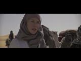 Королева пустыни (2015) - ТРЕЙЛЕР