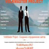 VolkMaster Project - Создание сайтов на заказ