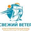 """Благотворительный фонд """"СВЕЖИЙ ВЕТЕР"""""""