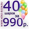 Воздушные шары Красноярск! Гелиевые шарики