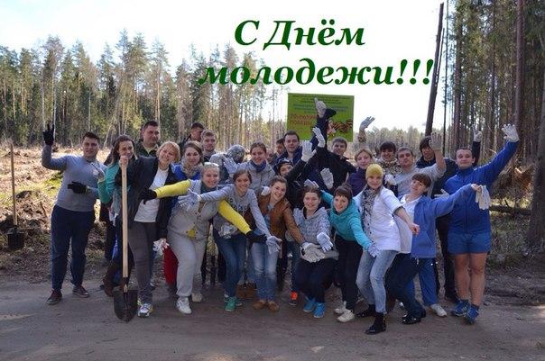 В России отмечают День молодежи!