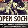 "Открытый турнир по ГРЭППЛИНГУ -""OPEN SOCHI"""