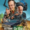 Breaking Bad (Во все тяжкие) + Better Call Saul