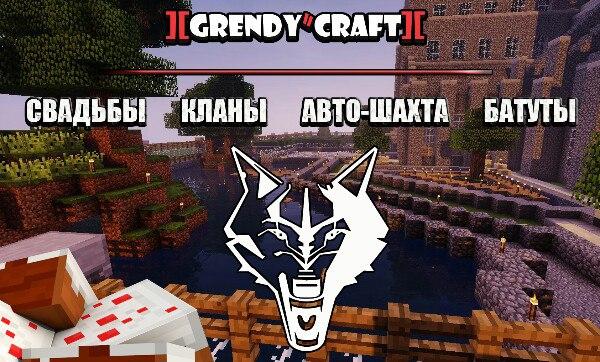 GrendyCraft - лучший в своём роде!