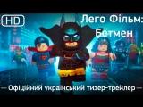 Лего Фільм: Бетмен (The Lego Batman Movie) 2017. Офіційний український тизер-трейлер [1080p]