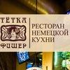 Тётка Фишер - немецкий ресторан с русской душой