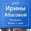 Блог Ирины Абасовой