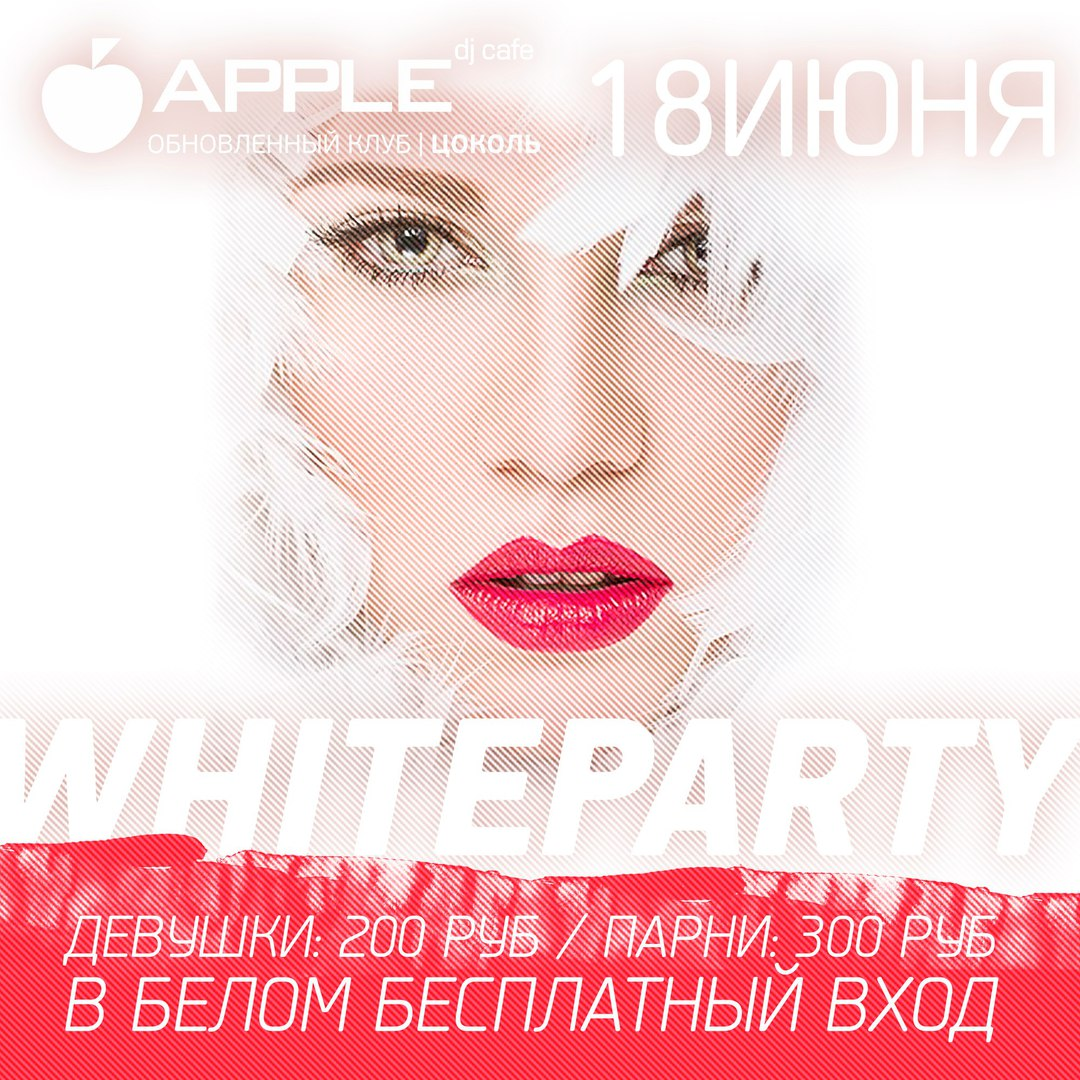 Афиша Тамбов 18.06.2016 / WHITE PARTY / Apple DJ Cafe