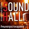 Сеть музыкальных ресторанов SoundHall