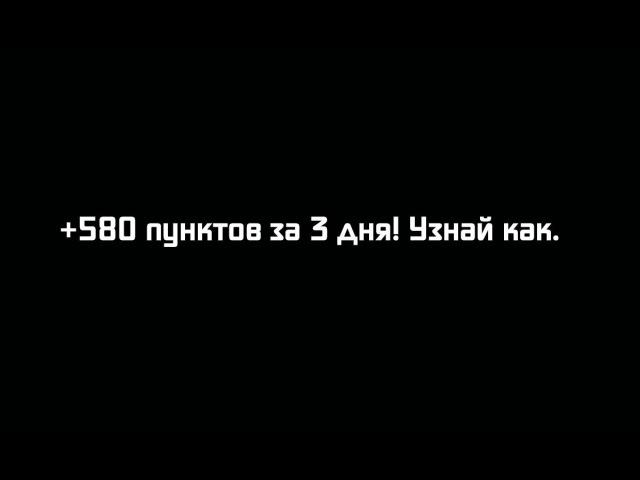 Супер кейс! 580 пунктов за 3 дня! Фунт 380п Евро 200п