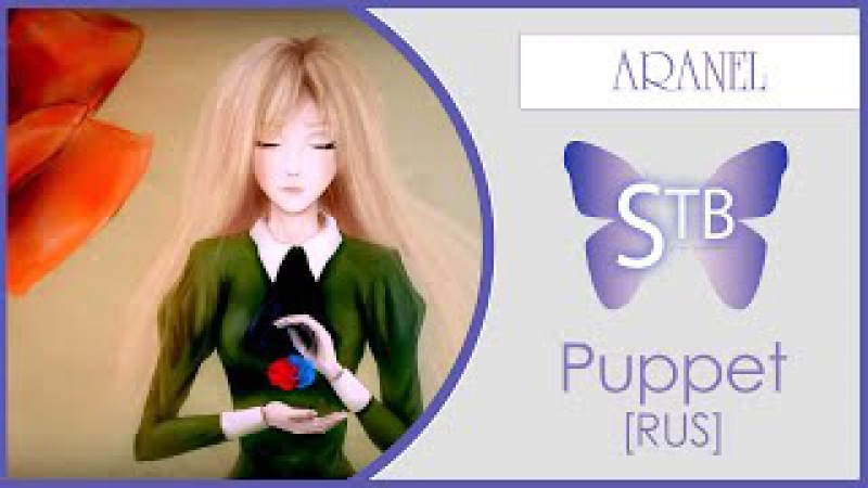【STB original lyrics】Aranel - Puppet (Ib RUS cover)