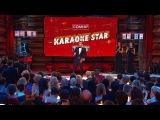 НОВОГОДНЯЯ ПРЕМЬЕРА! «Comedy Club» - Караоке Star