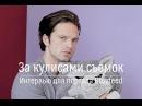 Интервью Себастиана Стэна для портала Buzzfeed русские субтитры