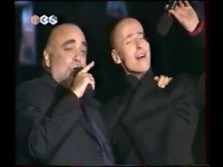 Витас и Демис Руссос Goodbye, my love, goodbye 2001