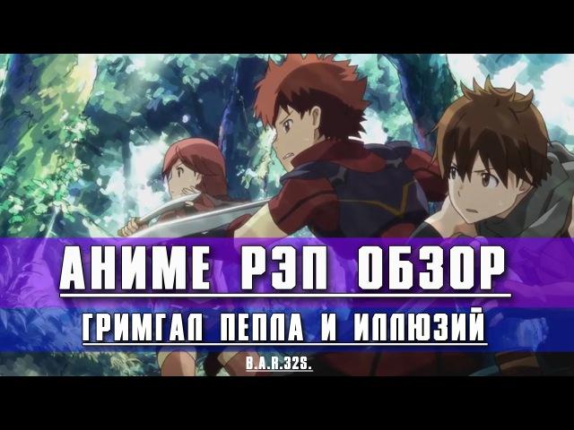 Аниме Рэп Обзор - Гримгал Пепла и Иллюзий | Grimgar of Fantasy and Ash