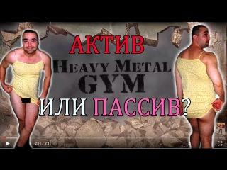 Педофил, мошенник, латентный гей и барыга Егор Рубанов (HeavymetalGYM)