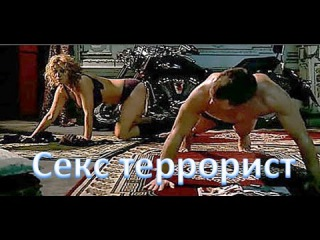 ❤ Секс  террорист ❤Угарная зарубежная комедия!  2015