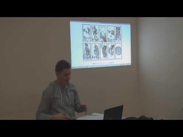 Григорий Зайцев Старший аркан Лекция первая Неизвестные страницы истории Таро