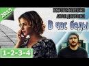 В час беды 1 2 3 4 серия 2015 мелодрама фильм кино