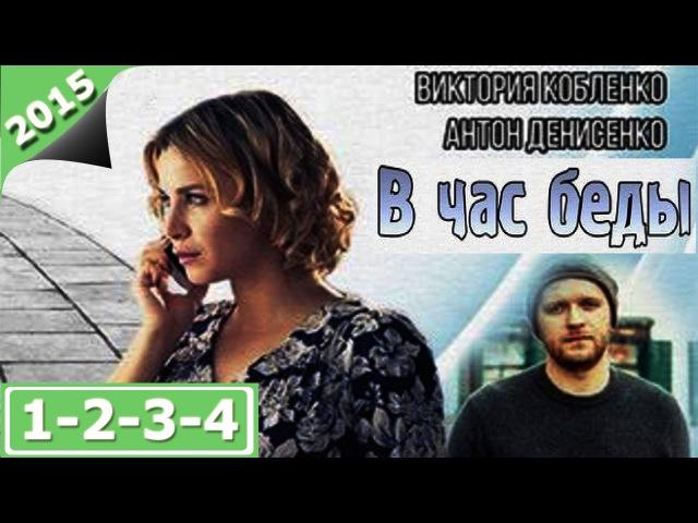 В час беды 1, 2, 3, 4 серия 2015 мелодрама фильм кино